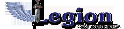 Сообщество Легион